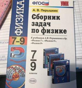 Сборник задач по физике (задачник)