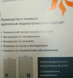 Газовый проточный водонагреватель Gazlux standard