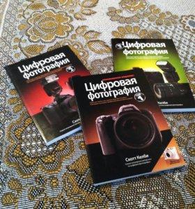 Цифровая фотография - 3 тома