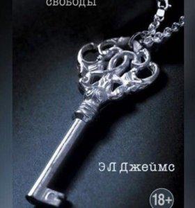 """Книга """"Пятьдесят оттенков свободы"""""""