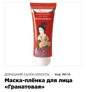 """Маска-пленка для лица """"Гранатовая"""""""