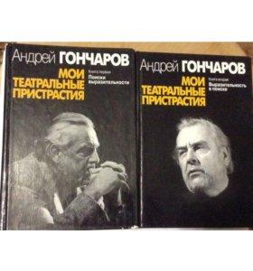 Андрей Гончаров режиссер 2 книги