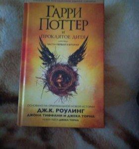 Книга Гарри Поттер и проклятое дитя.