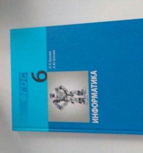 Учебник по информатике 6кл