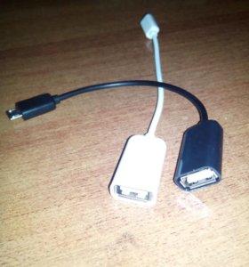 Переходник USB - OTG для телефонов Андроид