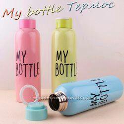 Бутылки My bottle