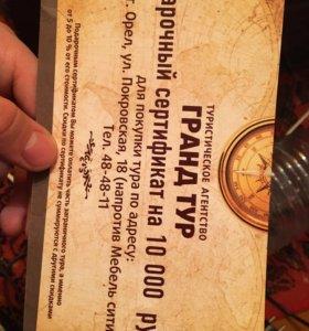 Сертификат на сумму 10.000