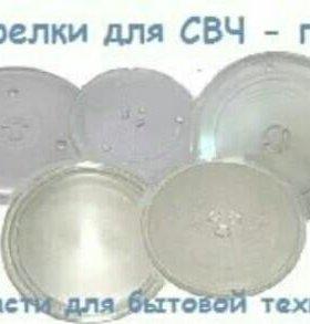 Тарелка микроволновой печи