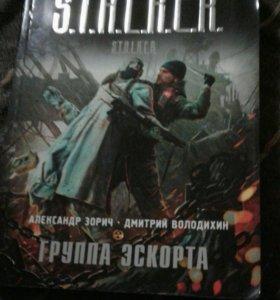 """Книга """"Сталкер.Группа эскорта"""""""