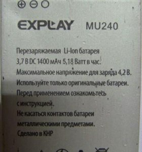 Аккумулятор Для Explay 1400mAh MU240 Аккумулятор Д