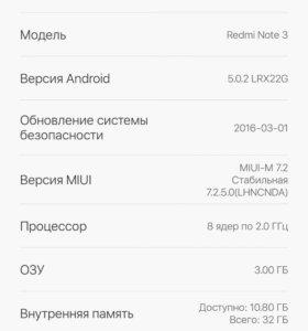 Xiaomi not 3