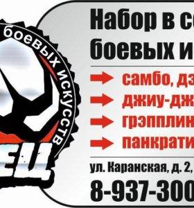"""Клуб боевых искусств """"Боец"""""""