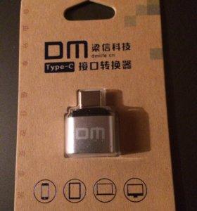 Переходник с type-С на USB