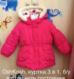 Куртка 3 в 1 на девочку