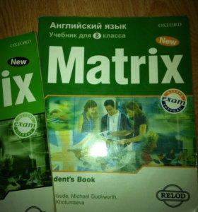 Тетрадь и учебник, Matrix