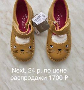 Туфли Next