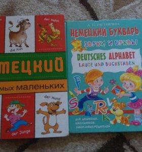 книги по немецкому для малышей