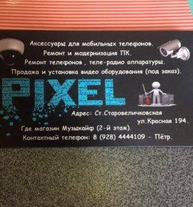 Магазин PIXEL. Доступные цены