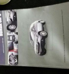 Книга Honda CRV 3