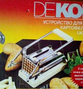 Устройство для резки картофеля, пр-во Австрия