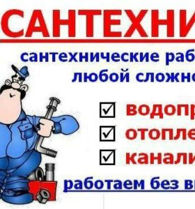 Сантехник 89508352939