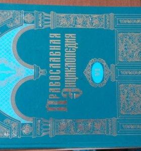 Православная энциклопедия. Том VI
