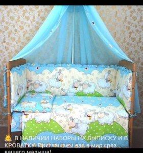 Набор в кроватку в Наличии