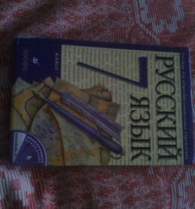 Учебник по русскому 7 класс