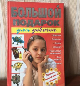 Большой подарок для девочек. Книга