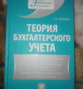 Книга, бухгалтерский учет