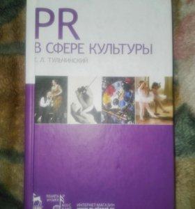 Книга по PR (по пиару )