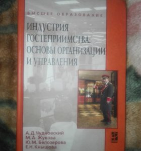 Книга о гостиничном бизнесе