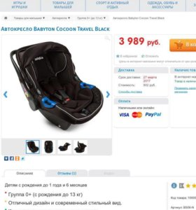 Автолюлька Babyton Cocoon Travel Black