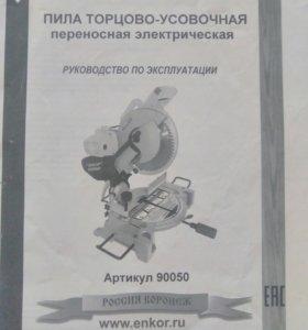 Торцовка