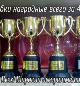Кубки Наградные