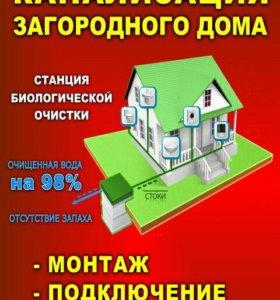 Канализация загородного дома,монтаж и обслуживание