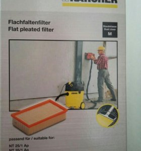 Karcher Фильтр для пылесоса