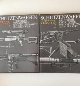 Альбом стрелкового оружия мираSchutzenwaffen Heute