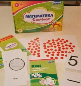 Набор Умница Математика с пеленок