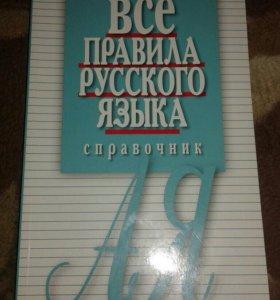 Русский язык. Егэ