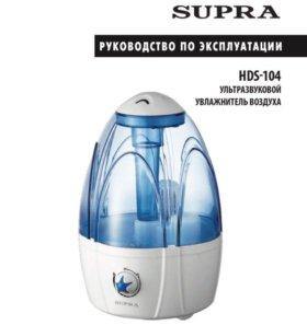 Увлажнитель воздуха Supra HDS-104