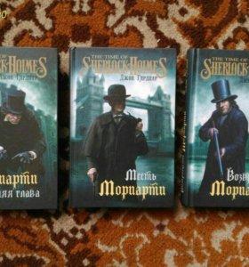 Sherlock Holmes Джон Гарднер