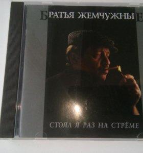 """Братья Жемчужные """"Стоял я раз на стреме"""" CD"""