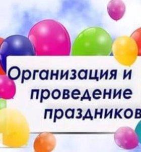 Организация и проведение праздников