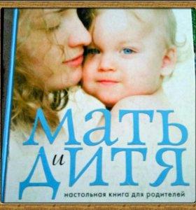 """📚👶Уникальная красочная книга """"Мать и дитя""""👶📚"""