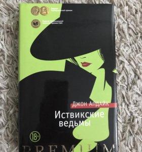 Книга Иствикские ведьмы Джон Апдайк
