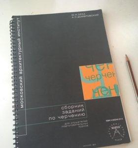 Сборник заданий по черчению Ю.Н.Орса