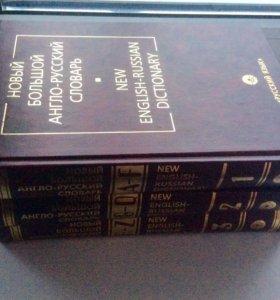 Новый большой англо-русский словарь 3 тома