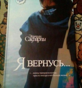 """Я вернусь"" - Эльчин Сафарли"
