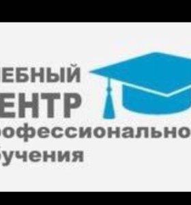 Обучение,повышение квалификации